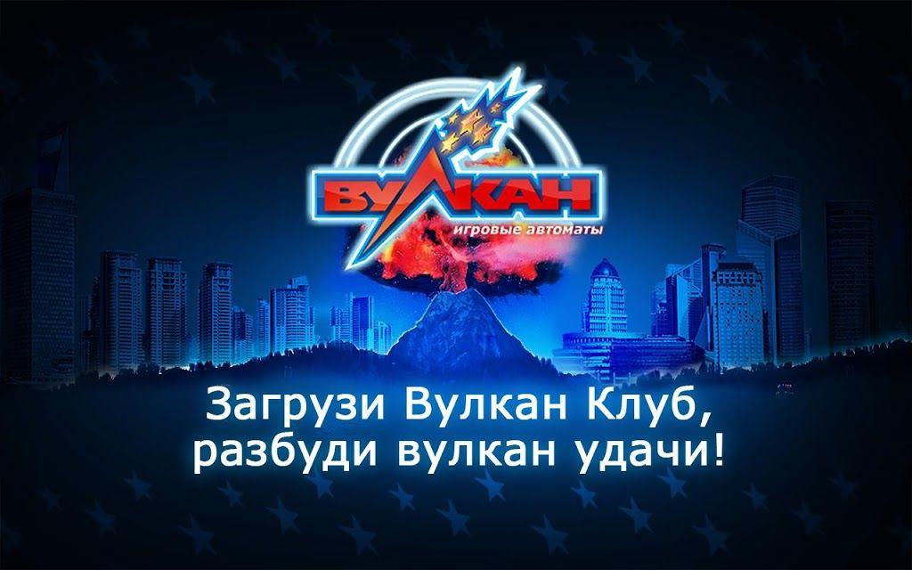 besplatnaya-reklama-kazino-vulkan
