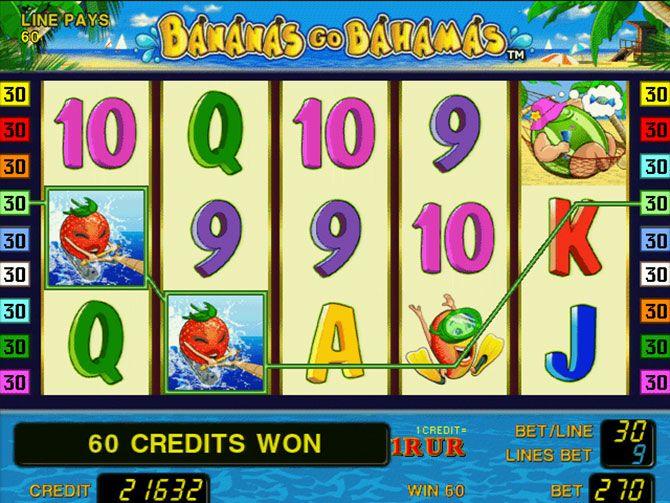 Хочу выиграть в игровые автоматы